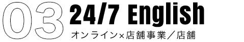 01 24/7 English