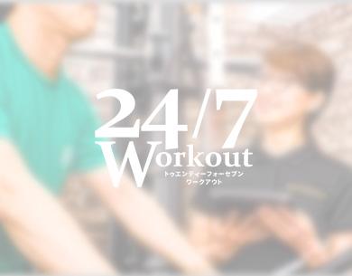 24/7 Workoutイメージ
